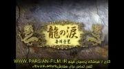 تیزر سریال اشک اژدها بازیرنویس فارسی از پارسیان فیلم