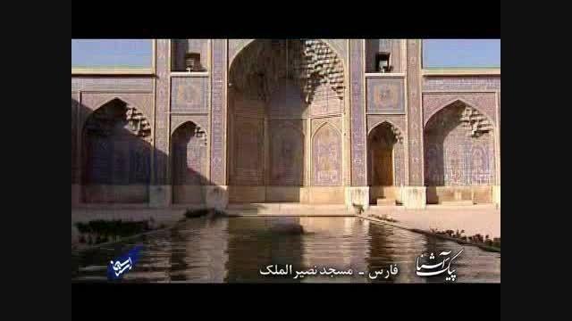 پیک آشنا (فارس - مسجد نصیرالملک)