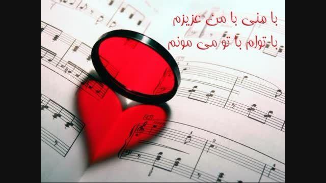 فرهاد آرمان مهر - عاشقانه