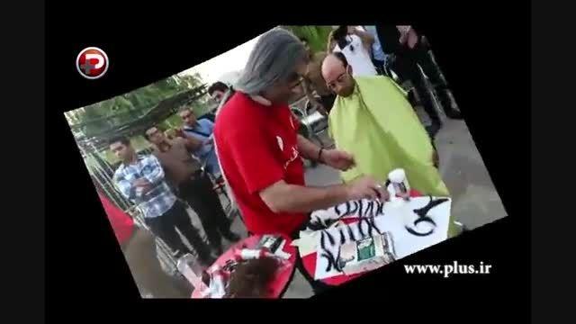 اولین جشنواره خلاقیت های آرایشی و پیرایشی مردانه ایران