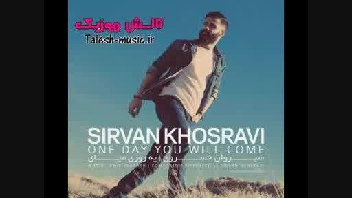 آهنگ جدید سیروان خسروی به نام یه روزی میای