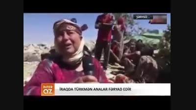 وضعیت وخیم آوارگان ترکمن عراقی