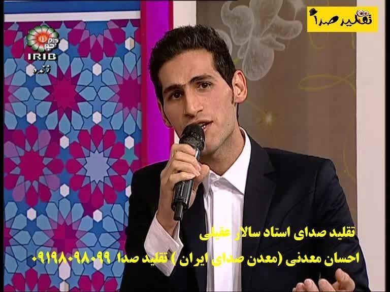 تقلید صدای استاد سالار عقیلی توسط معدن صدای ایران احسان