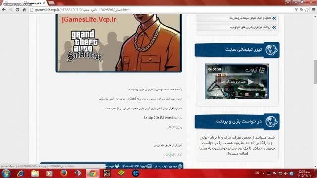 آموزش آنلاین بازی کردن gta5
