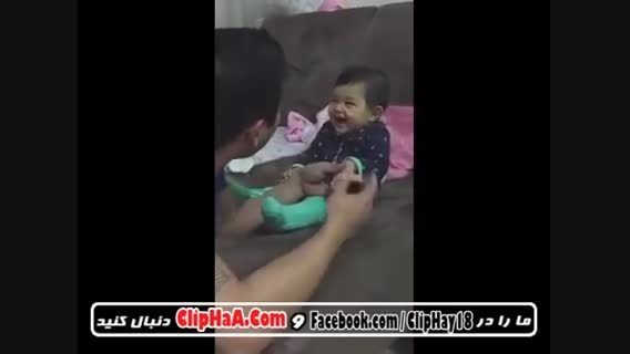بچه باباشو سر کار می گذاره با خنده  :))))
