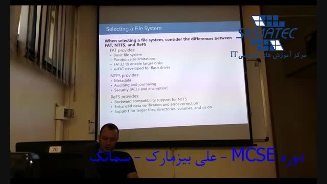 آموزش MCSE قسمت 9 از 9