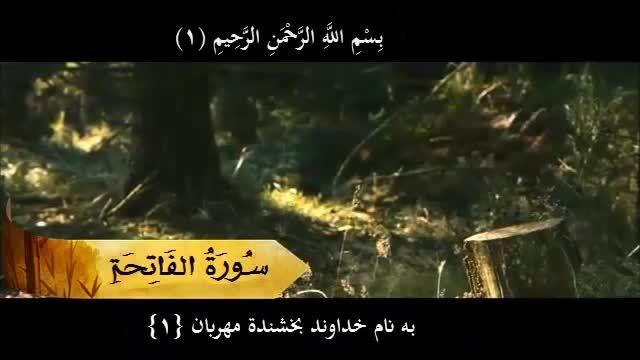 سوره الفاتحه آیات 1 الی 7 HD