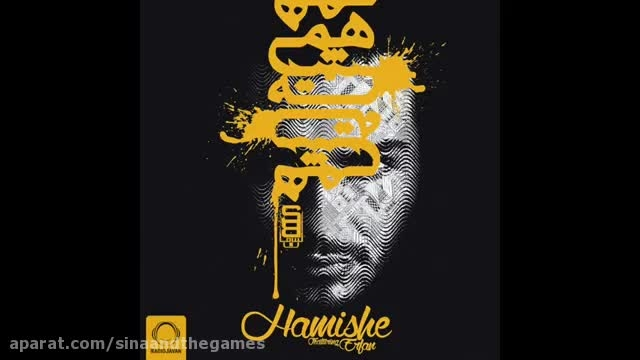"Sami Beigi Ft Erfan - ""Hamishe"" OFFICIAL AUDIO"