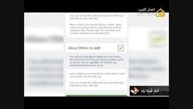 وایبر، جاسوس  افزار رایگان اسرائیلی