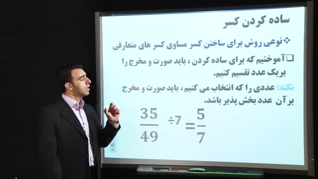 ساده کردن کسر از ریاضی ششم دبستان - مسعود آذر