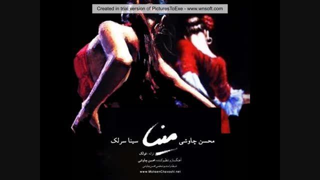 مینا - محسن چاوشی و سینا سرلک - کلهر
