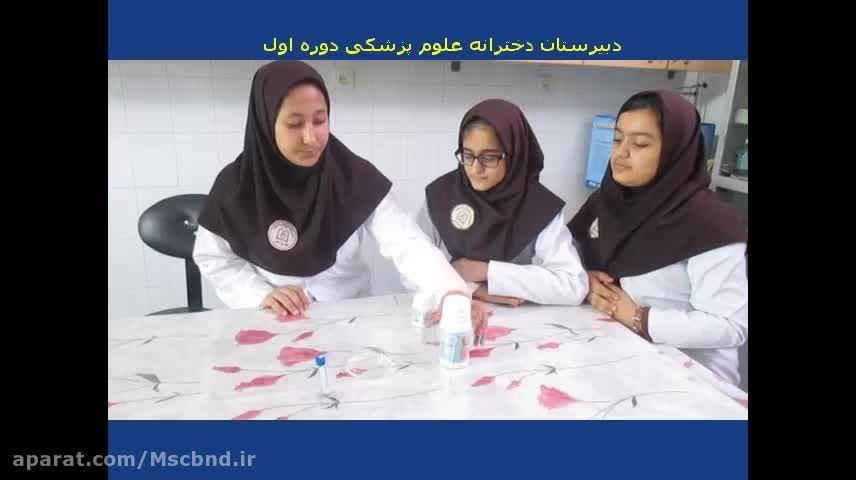 مدرسه دخترانه علوم پزشکی متوسطه اول بندرعباس