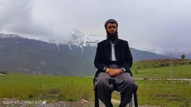 دنیا زندان مومن و بهشت کافر ,ماموستا سالار چومانی