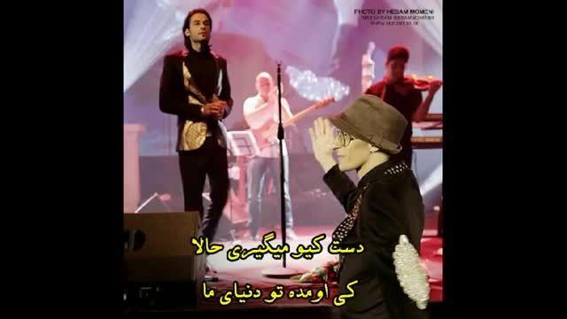اجرای آهنگ به جای تو مرتضی پاشایی توسط مهدی احمدوند