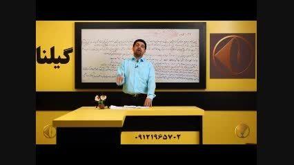 کنکور - کنکور آسان شد باگروه آموزش استاد احمدی -کنکور8