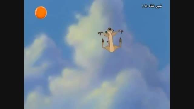 پارت قشنگ و خنـــــــــــده دار از انیمیشن شیرشاه