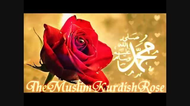 نشید سلام خدا بر دیدار محمد (ص) _ به زبان کردی (کوردی)