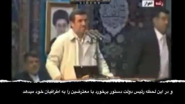 برخورد احمدی نژاد با منتقدین