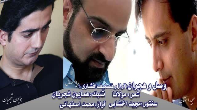 ♫وصل و هجران♪آواز و تصنیف افشاری با صدای محمد اصفهانی♫