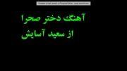 آهنگ دختر صحرا  از سعید آسایش