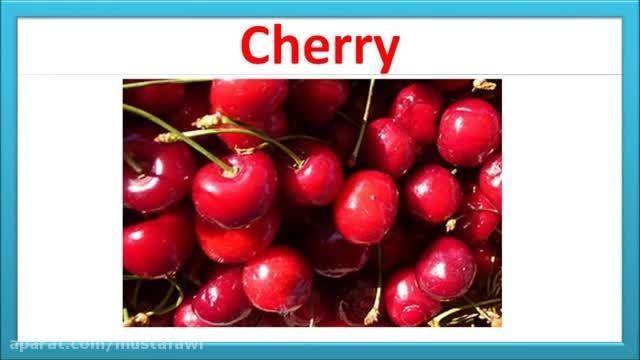 آموزش زبان انگلیسی به کودکان (نام میوه ها) 2