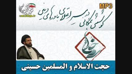 سیره تربیتی امام علی (ع) در نهج البلاغه (19 خرداد 94)