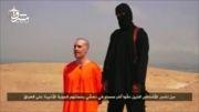 مرگ خبرنگار آمریکایی توسط گروهک تروریستی داعش