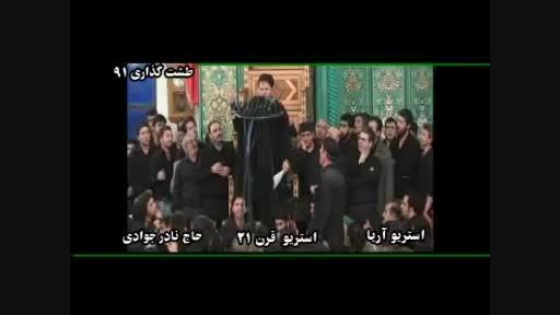 حاج نادر جوادی-طشت گذاری 91 اردبیل