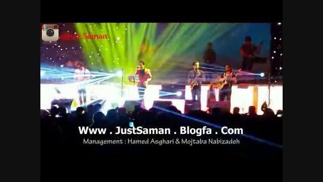 کنسرت سامان جلیلی در تهران 7خرداد ،تکرار (جاست سامان)