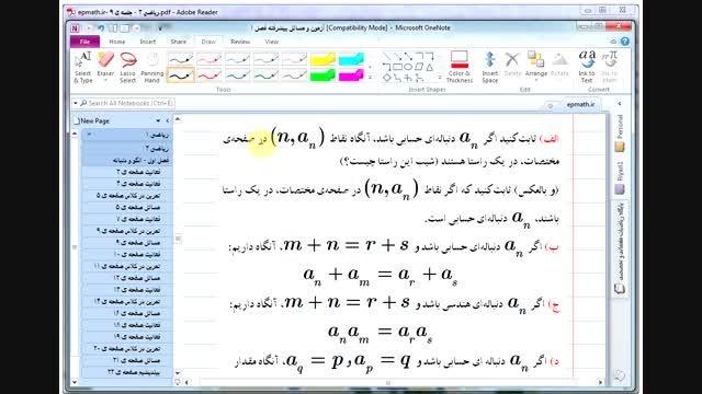 آموزش ریاضی 2 دوم دبیرستان - جلسه 9- حل و بحث چند مساله
