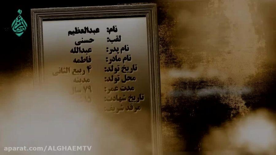 تیزر ولادت حضرت عبدالعظیم -علیه السلام-