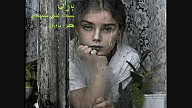 دکلمه شعر عشق از البوم باران با صدای علی سعیدی+ تقدیمی
