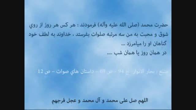 آثار و برکات صلوات بر محمد و آل محمد