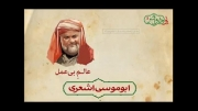 بی خواص 5 ابوموسی اشعری