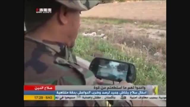 سلاح جدید رزمندگان عراقی در نبرد با داعش