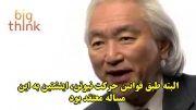 میچیو کاکو: کوانتوم به جبر و اختیار پایان می دهد!