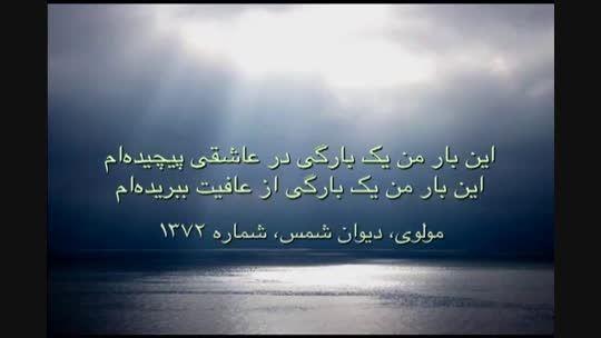 اینبار  من  یکبارگی در عاشقی  پیچده ام - علیرضا افتخاری