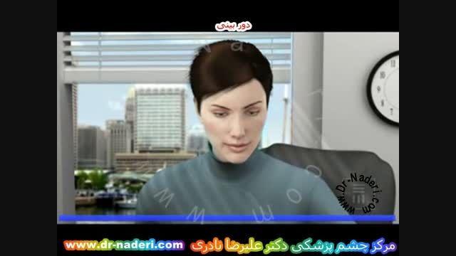 دوربینی - سایت چشم پزشکی دکتر علیرضا نادری