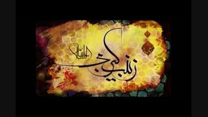 وفات حضرت زینب(س)
