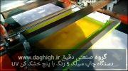 دستگاه چاپ سیلک 5 رنگ با خشک کن UV