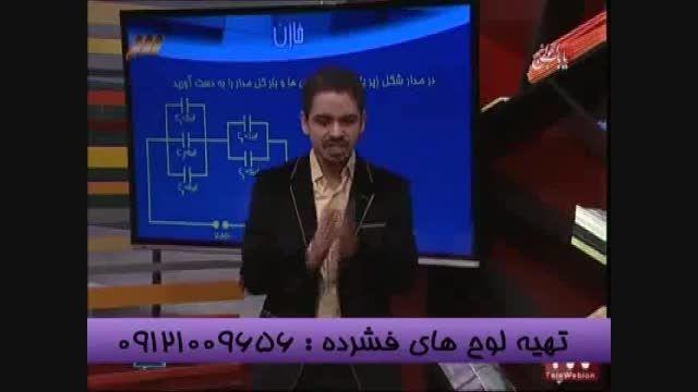 تحت نظارت استاد احمدی رتبه تک رقمی کنکور شوید (6)