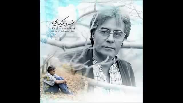 شعر اهل کاشانم سهراب سپهری با صدای خسرو شکیبایی