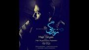 آهنگ زندگی از مجید یحیایی(جدید)