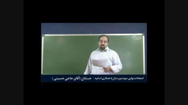 امتحان نهایی دبیرستان زبان انگلیسی - آقای عرب شاهی