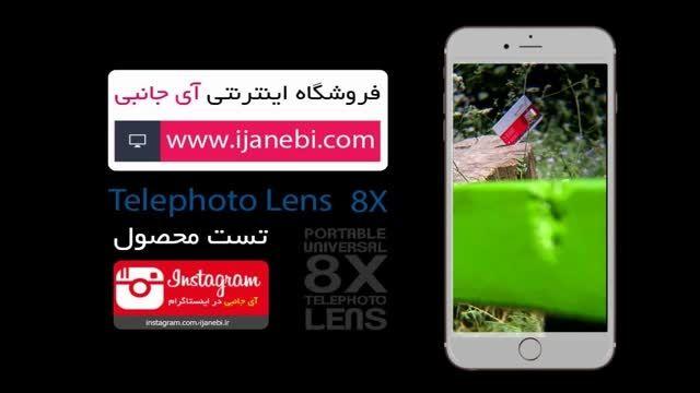 تست لنز تلسکوپی موبایل Telephoto Lens 8X