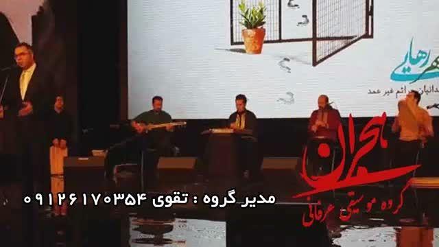گروه موسیقی عرفانی هجران
