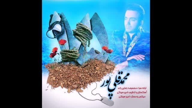 """آهنگ """"175"""" کاری از محمد قلی پور"""