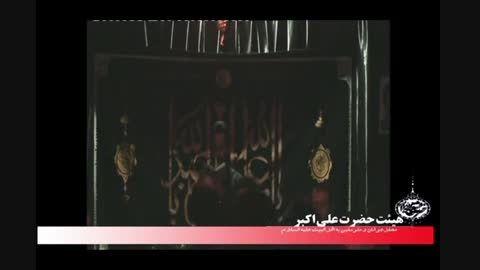 علی اصغر فاتح پور - هیئت حضرت علی اکبر (ع) - محرم 93