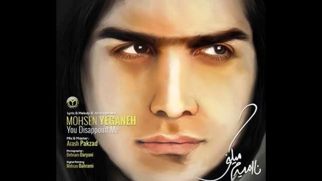 آهنگ جدید و بسیار زیبای محسن یگانه