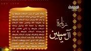 زیارت آل یاسین -